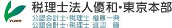 税理士法人優和・東京本部 公認会計士・税理士 渡辺俊之